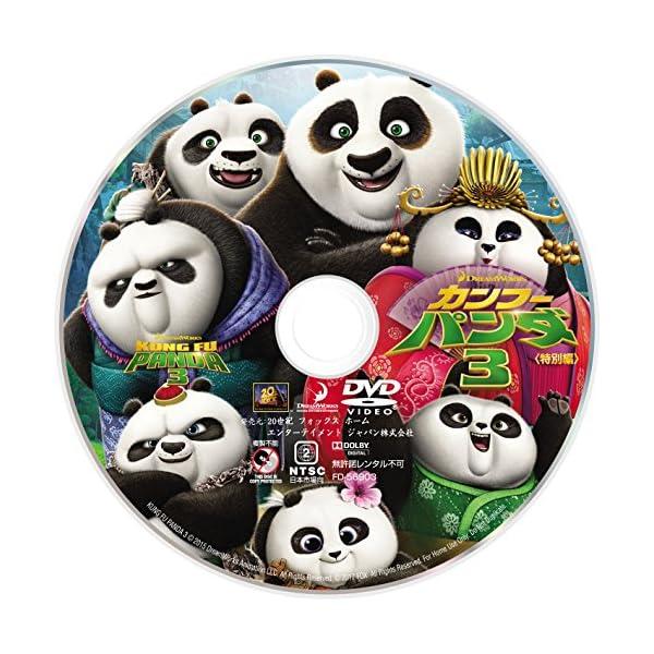 カンフー・パンダ3 2枚組ブルーレイ&DVD(...の紹介画像7