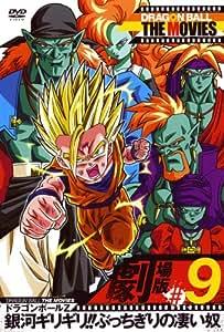 DRAGON BALL THE MOVIES #09 ドラゴンボールZ 銀河ギリギリ!!ぶっちぎりの凄い奴 [DVD]