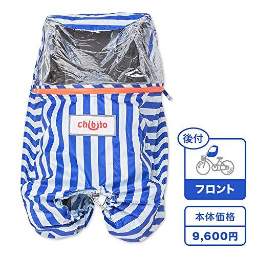 chibito レインカバー (後付けフロント) ストライプモデル ネイビー