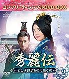秀麗伝~美しき賢后と帝の紡ぐ愛~ BOX2<コンプリート・シンプルDVD-BOX5,...[DVD]