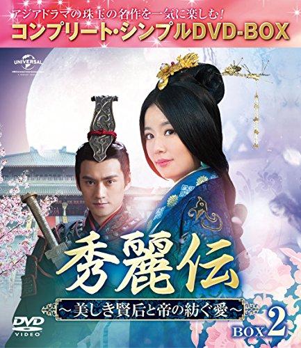 秀麗伝~美しき賢后と帝の紡ぐ愛~ BOX2 (コンプリート・シンプルDVD-BOX5,000円シリーズ)(期間限定生産)