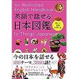 英語で話せる 日本図鑑