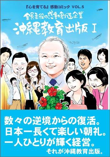 沖縄教育出版 1―全員主役の感動創造企業 (『心を育てる』感動コミック)の詳細を見る