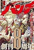 月刊コミックバンチ 2019年3月号 [雑誌] (バンチコミックス)