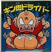 ロッテ 肉リマン チョコ シール ステッカー 青コーナー No.18 キン肉ドライバー