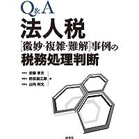 Q&A法人税<微妙・複雑・難解>事例の税務処理判断