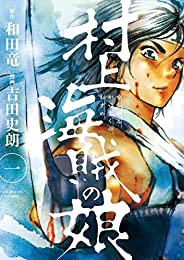 村上海賊の娘(1) (ビッグコミックス)