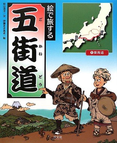 絵で旅する五街道〈1〉東海道