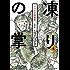 凍りの掌 シベリア抑留記(4) (BE・LOVEコミックス)