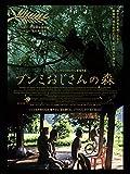 ブンミおじさんの森(字幕版)