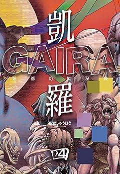 凱羅 GAIRA -妖都幻獣秘録- 4