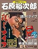 石原裕次郎シアター DVDコレクション 17号 [分冊百科]