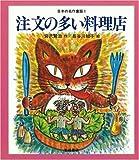 注文の多い料理店 名作童話 [教科書にでてくる日本の名作童話(第1期)]