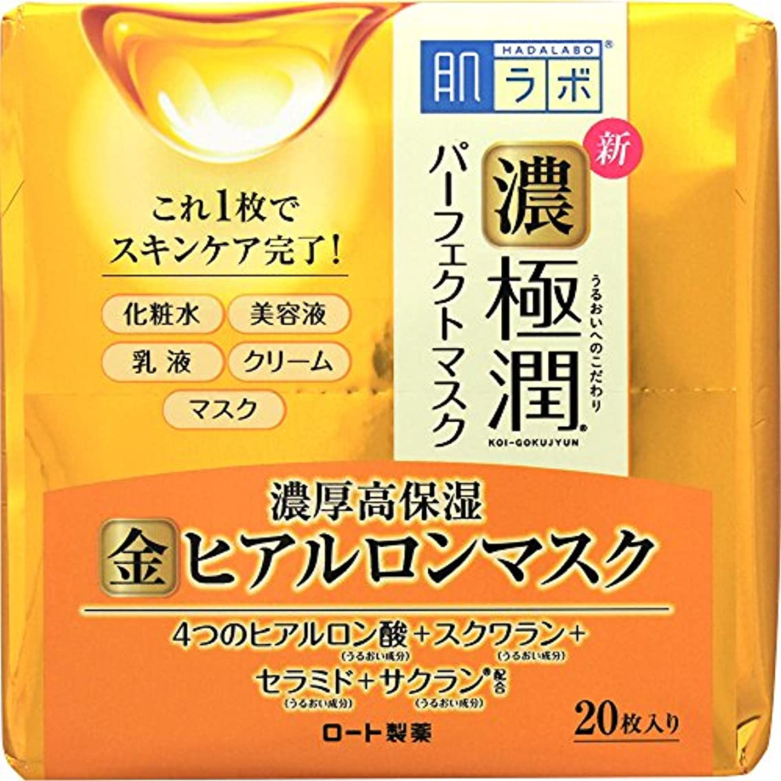 反対蜜区別する肌ラボ 濃い極潤 オールインワン パーフェクトマスク 4つのヒアルロン酸×スクワラン×セラミド×サクラン配合 20枚