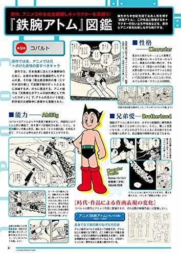 コミュニケーション・ロボット 週刊 鉄腕アトムを作ろう! 2018年 37号 1月23日号【雑誌】