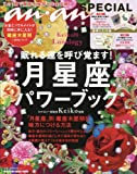 anan SPECIAL Keiko的Lunalogy 眠れる運を呼び覚ます! 月星座パワーブック ※2018年版 (マガジンハウスムック an・an SPECIAL)