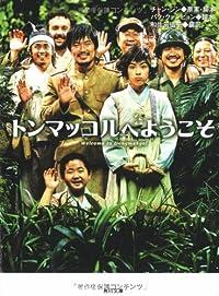 トンマッコルへようこそ (角川文庫)