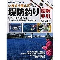 いますぐ使える堤防釣り 図解手引 (012 OUTDOOR)