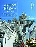 「イタリアの小さな村へ: アルベルゴ・ディフーゾのおもてなし (とんぼの本...」販売ページヘ