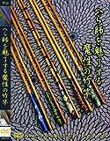 へら師を魅了する魔性の竹竿 [DVD]