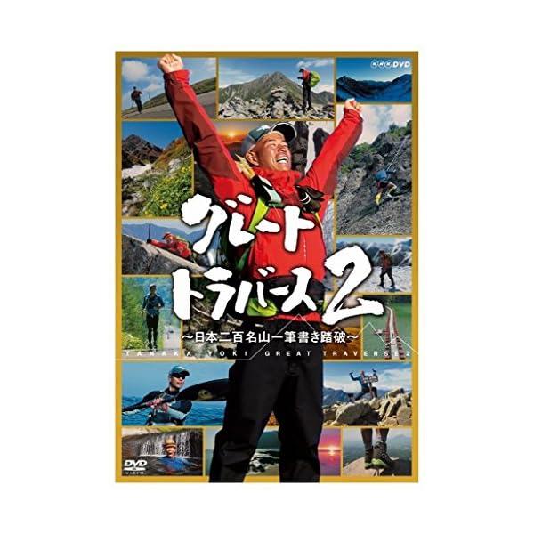 グレートトラバース2 ~日本二百名山一筆書き踏破...の商品画像