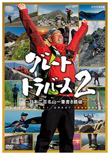 グレートトラバース2 ~日本二百名山一筆書き踏破~ (DVD)