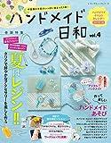 ハンドメイド日和vol.4 (レディブティックシリーズno.4438)