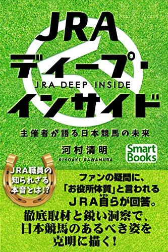 JRAディープ・インサイド 主催者が語る日本競馬の未来 (ス・・・