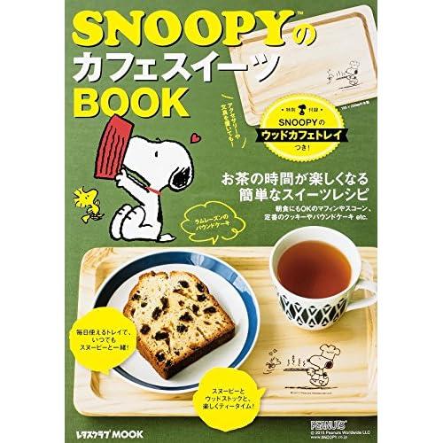 SNOOPYのカフェスイーツBOOK (レタスクラブムック)