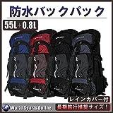 レインカバー付 防水 バックパック 55L ミドルサイズ バランス型ザック