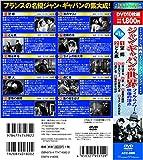 フランス映画 ジャン・ギャバン の世界 フィルムノワール映像 の頂点 DVD10枚組 ACC-086 画像