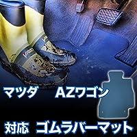 マツダ AZワゴン 対応ゴムラバー 防水カーマット
