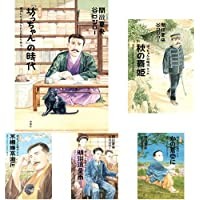 『坊っちゃん』の時代 新装版 1-5巻セット (クーポンで+3%ポイント)