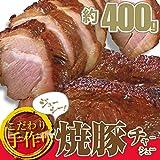 手作り焼き豚 とろけるチャーシュー 約400g 《*冷凍便》