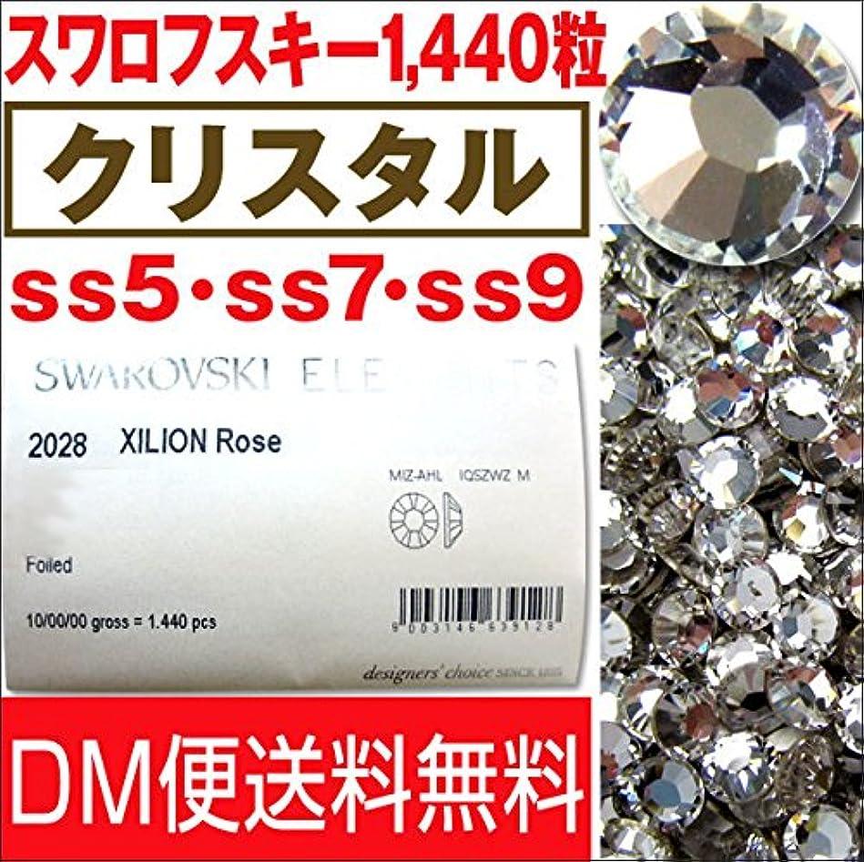 アナログ重大水没スワロフスキー(Swarovski) クリスタライズ ラインストーン グロス(1440粒入) ss9(2.5mm) クリスタル