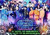 ミュージカル『青春-AOHARU-鉄道』コンサート Rails Live 2019【Blu-ray】