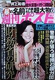 週刊ポスト 2011年10月7日号