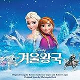 アナと雪の女王 OST (韓国特別盤)/