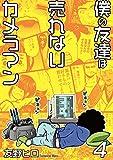 僕の友達は売れないカメラマン4 (コミックリベロ)