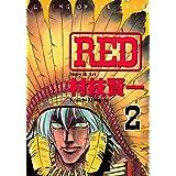 RED(2) (ヤングマガジンコミックス)