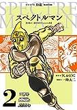 スペクトルマン 冒険王・週刊少年チャンピオン版 2 (AKITA 特撮 SELECTION)