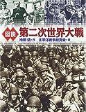 図説 第二次世界大戦 (ふくろうの本) 画像