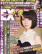EX (イーエックス) 大衆 2014年 01月号 [雑誌]