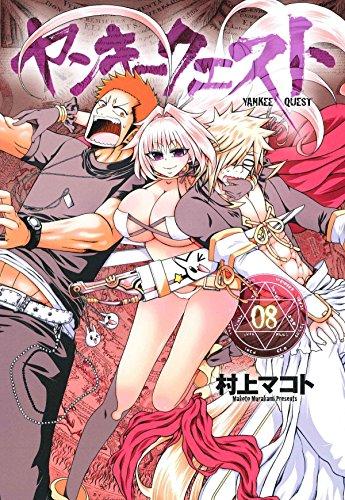ヤンキークエスト(8) (ニチブンコミックス)