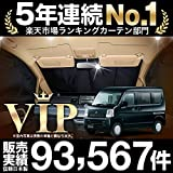 『01s-d004-fu』 ミニキャブバン DS17V系 カーテンいらずサンシェード フロント3枚セット