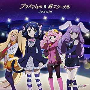 TVアニメ「SHOW BY ROCK!!#」プラズマジカ double A-side 挿入歌「プラズマism/絆エターナル」