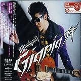 セニョール セニョーラ セニョーリータ/Gigpig(初回限定盤Bタイプ DVD付)