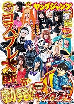 [雑誌] 週刊ヤングジャンプ 2019年12号 [Weekly Young Jump 2019-12]