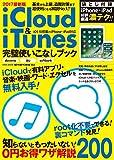 2017最新版iCloud&iTunes完璧使いこなしブック (英和MOOK らくらく講座 263)