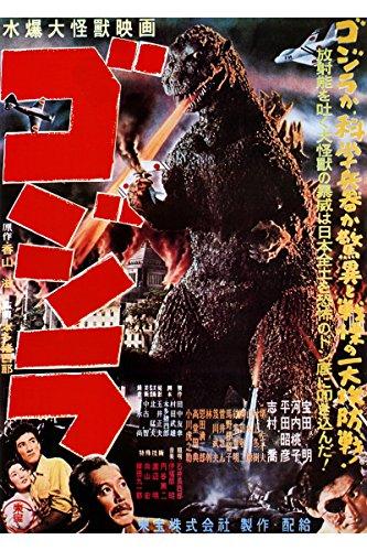 ポスター: Gojiraゴジラ_ _ _ _ _ 1954年日本映画ポスター 24X36 inches HPR_979_24X36